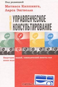 Управленческое консультирование.  Индустрия знаний,  символический капитал или новая мода