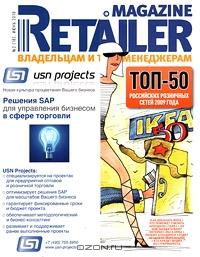 Retailer Magazine.  Владельцам и топ-менеджерам,  №2  (18) ,  июнь 2010