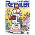 Retailer Magazine. Владельцам и топ-менеджерам, №1 (17), февраль 2010