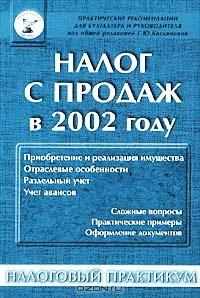 Налог с продаж в 2002 году