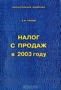 Налог с продаж в 2003 году
