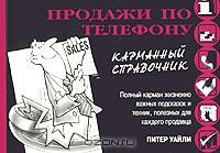 Продажи по телефону. Карманный справочник