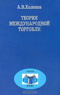 Теория международной торговли. Серия: Учебники МГИМО