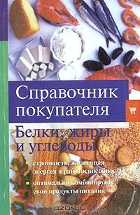 Справочник покупателя: белки, жиры и углеводы