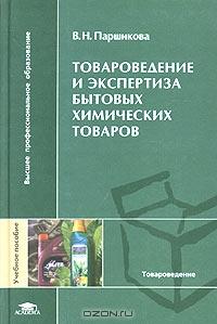 Товароведение и экспертиза бытовых химических товаров
