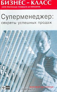 Суперменеджер: Секреты успешных продаж (пер. с англ. Петренко Д.)