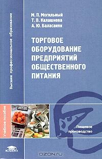 Торговое оборудование предприятий общественного питания. Учебное пособие