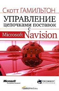 Управление цепочками поставок с Microsoft Navision
