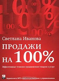 Продажи на 100%.  Эффективные техники продвижения товаров и услуг  (аудиокнига MP3)