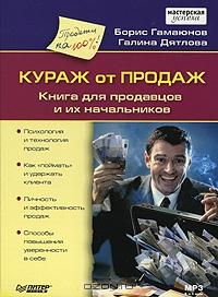 Кураж от продаж.  Книга для продавцов и их начальников  (аудиокнига MP3)