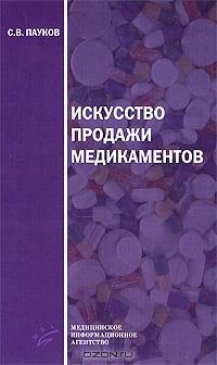 Искусство продажи медикаментов