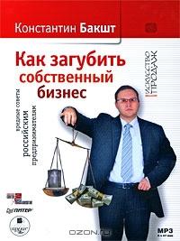 Как загубить собственный бизнес.  Вредные советы российским предпринимателям  (аудиокнига MP3)