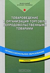 Товароведение и организация торговли непродовольственными товарами