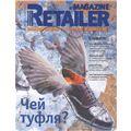 Retailer Magazine. Владельцам и топ-менеджерам, № 1, март 2012