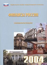 Финансы России. 2004