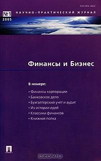 Финансы и Бизнес, №1, 2005