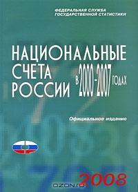 Национальные счета России в 2000-2007 годах