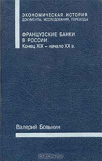 Французские банки в России. Конец XIX - начало XX в.