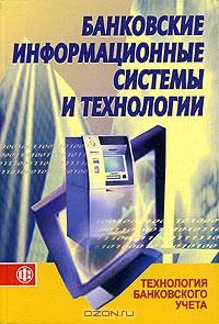 Банковские информационные системы и технологии.  Часть 1.  Технология банковского учета