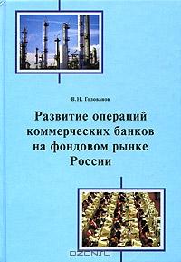 Развитие операций коммерческих банков на фондовом рынке России