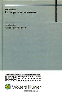 Секьюритизация активов