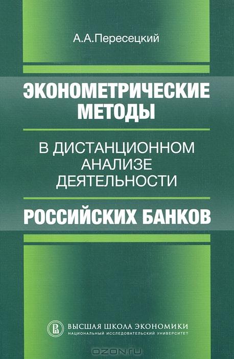 Экономические методы в дистанционном анализе деятельности российских банков