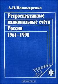 Ретроспективные национальные счета России. 1961-1990 гг.