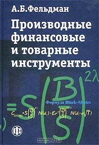 Производные финансовые и товарные инструменты. Учебник