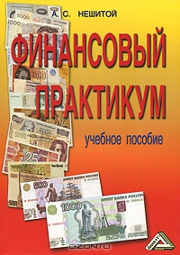 Финансовый практикум