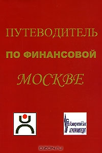 Путеводитель по финансовой Москве