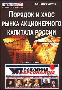 Порядок и хаос рынка акционерного капитала России