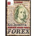 Волновой анализ рынка forex