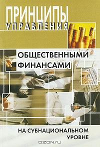 Принципы управления общественными финансами на субнациональном уровне