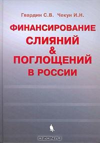 Финансирование слияний & поглощений в России