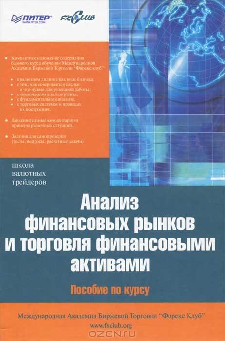Анализ финансовых рынков и торговля финансовыми активами