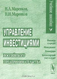 Управление инвестициями российского предпринимательства