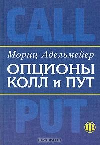 Опционы КОЛЛ и ПУТ. Экономическое и математическое содержание опционов. Основы теории и практики