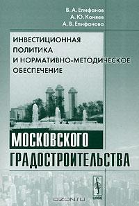 Инвестиционная политика и нормативно-методическое обеспечение московского градостроительства