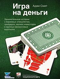 Игра на деньги  (аудиокнига MP3)