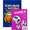 Торговля на мировых валютных рынках (+ 2 DVD-ROM)