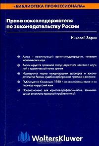 Права векселедержателя по законодательству России