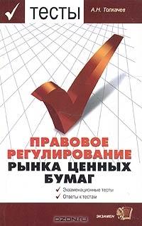 Тесты. Правовое регулирование рынка ценных бумаг. Учебное пособие для вузов