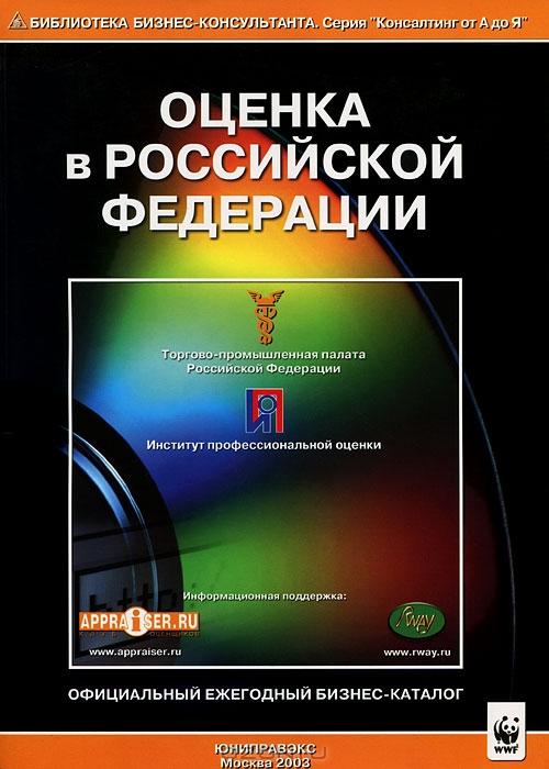 Оценка в Российской Федерации. Часть 1