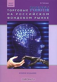 Торговые роботы на российском фондовом рынке