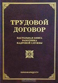 Трудовой договор. Настольная книга работника кадровой службы