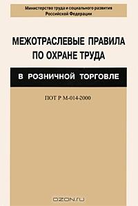 Межотраслевые правила по охране труда в розничной торговле. ПОТ Р М-014-2000