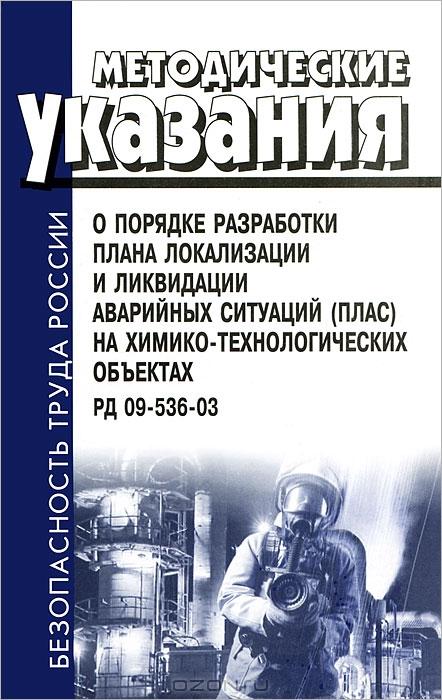 Методические указания о порядке разработки плана локализации и ликвидации аварийных ситуаций (плас) на химико-технологических объектах. РД 09-536-03
