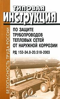 Типовая инструкция по защите трубопроводов тепловых сетей от наружной коррозии.  РД 153-34. 0-20. 518-2003