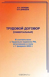 Трудовой договор (универсальный)