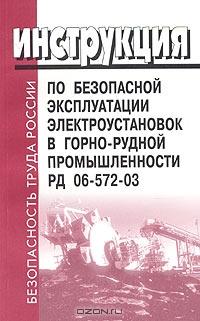 Инструкция по безопасной эксплуатации электроустановок в горно-рудной промышленности. РД 06-572-03